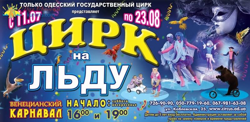 Цирк на льду в Одесском цирке