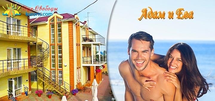 Отель Адам и Ева.Затока.Отдых на пляже