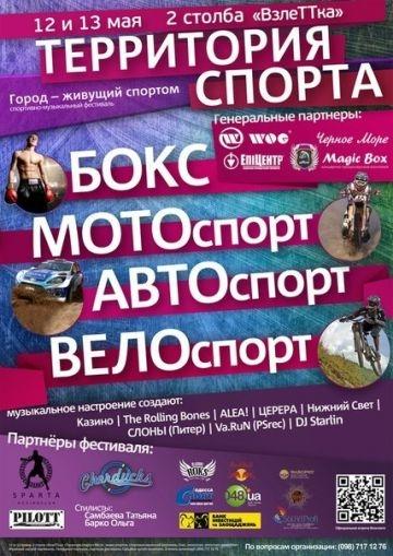 Спортивный фестиваль территория