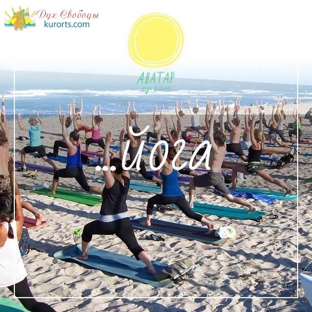 Avatar Yoga Festivalв в Коблево 26-29 серпня